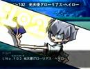 BRAVING・ZEXAL―No.7 後半戦【RPGツクール】