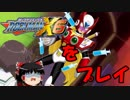 【ゆっくり実況】久しぶりにロックマンX6をプレイpart.8