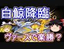 【パズドラ】 1から始めるパズドラ攻略 白鯨降臨!