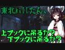 【PS4:Dead by Daylight】東北killたん、上フックに吊るか? 下フックに吊るか? #7