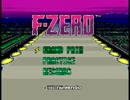 【実況プレイ】ビギナーがいくF-ZEROの旅PART1