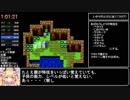PS版DQMテリーのワンダーランドRTA 1時間49分40秒 Part2