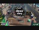 【Splatoon2】SIGEちゃんのウデマエX奮闘記Part5