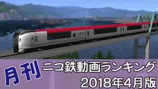【A列車で行こう】月刊ニコ鉄動画ランキング2018年4月版
