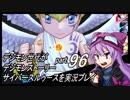 デジモン世代がデジモンストーリーサイバースルゥース実況プレイpart96
