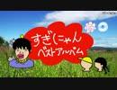 【手描き】すぎにゃんベストアルバム Disk1 【実況者MAD】