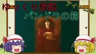 【ファンタジーアイテムをゆっくり解説】第一回 パンドラの箱
