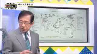 パナマ文書 日本国内の該当者はどうなった?