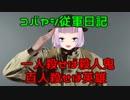 コバヤシの従軍日記~戦争の恐ろしさ定期~【Battle Field1】