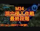 【地球防衛軍5】Rストームご~のINF縛りでご~ M34後【実況】