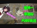 【PUBG】 東北きりたんの世界一平和なPUBG実況 Part3 【VOICEROID実況プレイ】