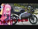 【ボイロ車載】琴葉茜の5分でバイク「RS50とかいうクソバイク」