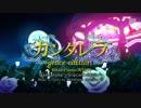 【Project Diva F 2nd】「カンタレラ ~grace edition~」Clean PV(PD2モジュール)