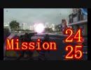 【地球防衛軍5】初心者、地球を守る団体に入団してみた☆24日目【実況】