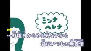 【ニコカラ】ミンナヘレナ《有機酸》(On Vocal)