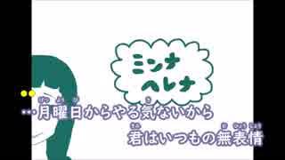 【ニコカラ】ミンナヘレナ《有機酸》(Off Vocal)