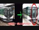 【 連結?それとも? 】 京阪 13000系 13003F 13053号車に変化