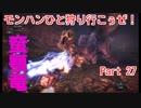 【MHW実況】モンハンひと狩り行こぅぜ!Part 27