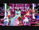 【初音ミク】ラジカルマジカルミュージカル【MMD】