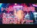 歌舞伎町 おススメ遊びスポット 2018
