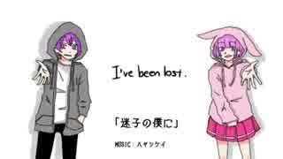【オリジナルMV】迷子の僕に【黒x兎】