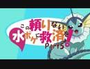 【ポケモンUSM】この頼りない水ポケに救済を!part5:シャワーズ