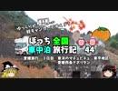 【ゆっくり】車中泊旅行記 44 愛媛編9 東洋のマチュピチュ