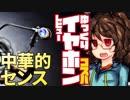 第19位:【371円】ゆっくりイヤホンレビュー KDK302【見た目って大事】