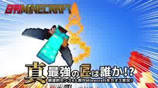 【日刊Minecraft】真・最強の匠は誰か!?絶望的センス4人衆がMinecraftをカオス実況第七十七話!