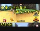 【マリオカート8DX】元日本代表が強さを求めて PART44