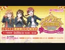 開会式 スクフェス感謝祭2018~Go!Go!シャンシャンランド~ in大阪