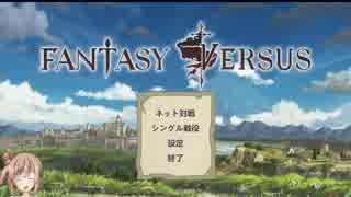 【FantasyVersus】-兵士編- さとうささら実況