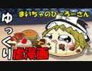 第62位:【ゆっくり虐漫画】まいちゃのひーろーさん
