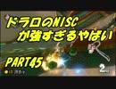 【マリオカート8DX】元日本代表が強さを求めて PART45