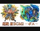 モンストBGM 超絶新BGM2 ボス