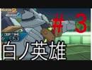 【ポケモンUSM】ゴルーグと制すシングルレート#3【実況動画】