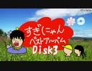 【手描き】すぎにゃんベストアルバム Disk3 【実況者MAD】