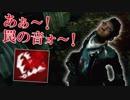 あぁ~!罠の音ォ~!【Dead by Daylight】