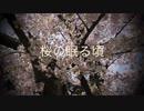 【オリジナル】桜の眠る頃 【*みぁ*】