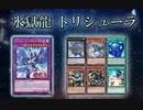 【遊戯王ADS】氷獄龍 トリシューラ