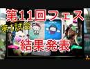 【スプラトゥーン2】第11回フェス第1試合「 ハローキティ vs シナモロール」結果発表