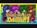 【Stardew Valley】メンバー4人のセカンドライフ【DASSU村2日目】