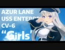 【MMDアズールレーン】Girls【エンタープライズ】