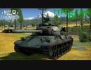 【ゆっくり実況】ゆっくり戦車兵のWar Thunder part 6 【61式戦車】