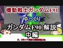 第44位:【ガンダムF91】ガンダムF90 解説 中編 【ゆっくり解説】part5 thumbnail