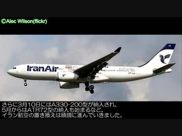 あの迷航空会社は今」イラン航空...
