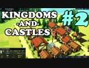 【ゆっくり実況】中世欧風城塞都市国家を作ろう! #2【Kingdoms and Castles】