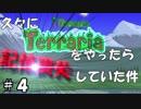 【実況】4年ぶりにテラリアをやったら記憶喪失していた #4【Terraria】