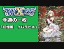 【WIXOSS】今週の一枚「幻怪姫 イバラヒメ」♯3
