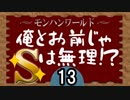 【MHW】俺とお前じゃSは無理!?Part.13【モンスターハンター:ワールド】